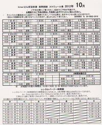 とんぼ玉教室スケジュール2012.10.jpg