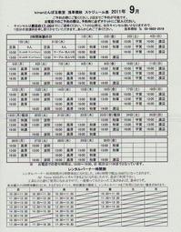 とんぼ玉教室スケジュール_edited-2.jpg