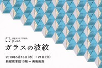 ガラスの波紋.jpg