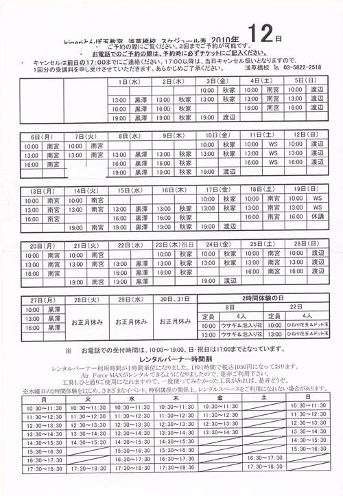 12月スケジュール表.jpg