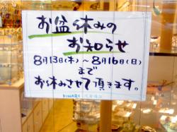 2009.7.30.jpg