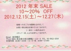2012冬SALE.jpg