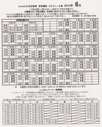 2012.6とんぼ玉スケジュール.jpg
