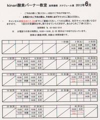 2012.6酸素スケジュール.jpg