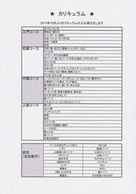 2013.10新カリキュラム.jpg