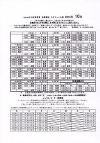 2013.10-2教室スケジュール.jpg