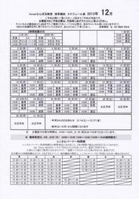 2013.12教室スケジュール.jpg