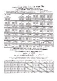 2013.5教室スケジュール.jpg