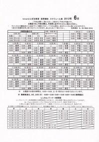 2013.6教室スケジュール.jpg