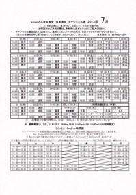 2013.7スケジュール.jpg