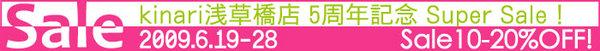 SALE最終日.jpg