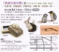 akiba-02.jpg