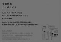 akiba-2.jpg
