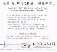 akiba.kawakita-2.jpg