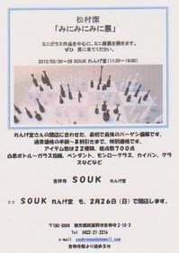 matsumura.jpg