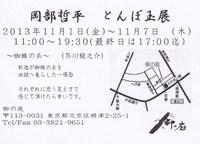 okabe-02.jpg