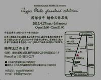 okabe-2.jpg