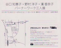 taniguchi-2.jpg