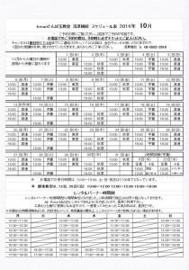 教室スケジュール2014.10