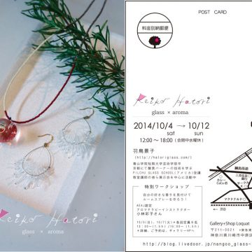 Glass×Aroma
