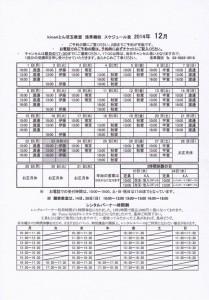 2014.12スケジュール