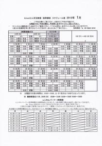 2015.1スケジュール