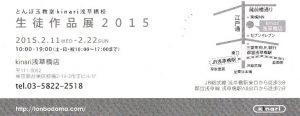 教室展DM2015 裏