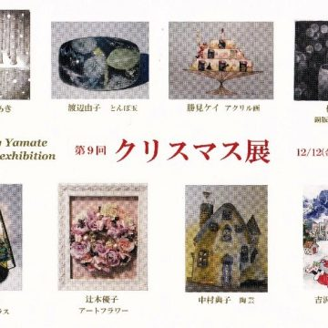 Art Gallery 山手  クリスマス展