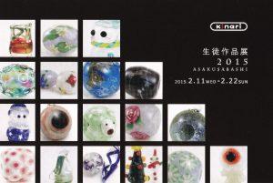 教室展DM2015