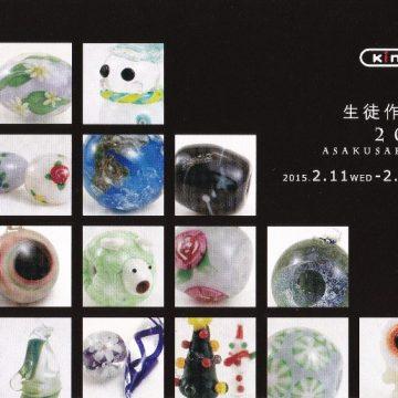 生徒作品展2015