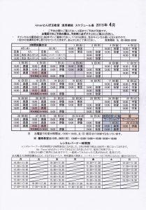 2015.4スケジュール