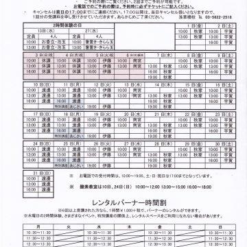 2015.5月教室スケジュール