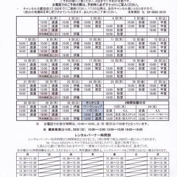 2015年6月教室スケジュール