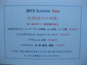 SALE2015夏