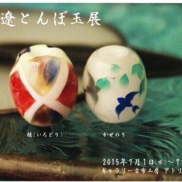 小野遼 とんぼ玉展