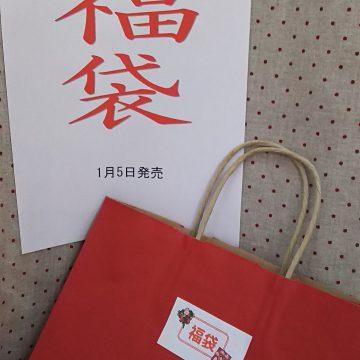 初売り 1月5日(火)