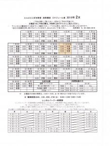 2016.2教室スケジュール 001