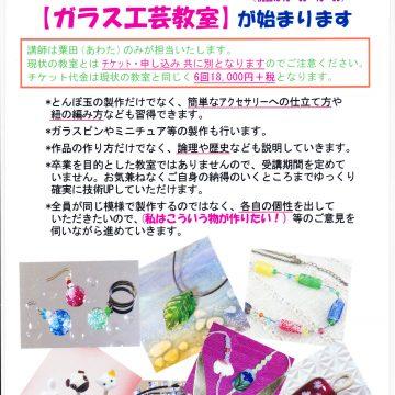 4月13日(水)18:30~【ガラス工芸教室】新設!