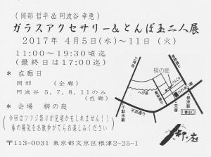 IMG_20170329_0002