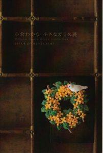 ギャラリー田中2017個展B