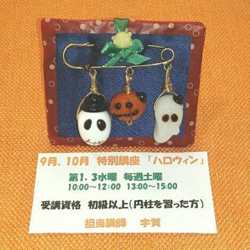 9月10月限定【ハロウィン玉製作特別講座】開催!