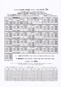 2014.3月教室スケジュール