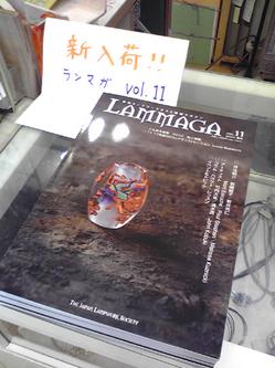 ランプワークマガジン vol.11