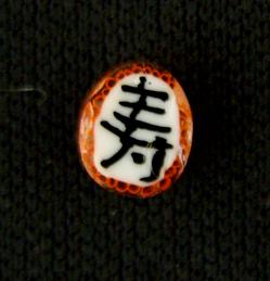 「寿」パーツのデモンストレーション!!!
