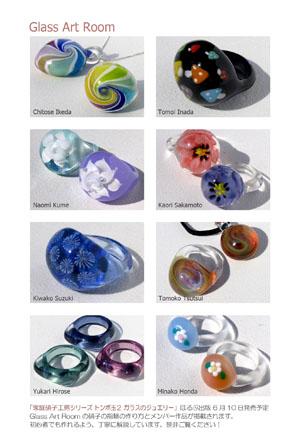 硝子の指輪展2010