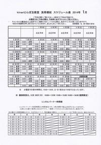 2014.1月教室スケジュール