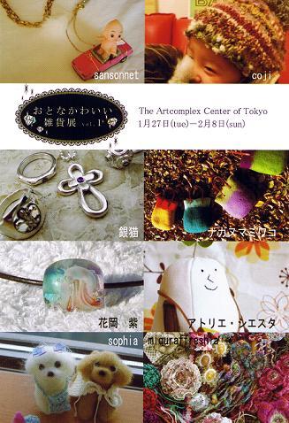 おとなかわいい雑貨展vol.1