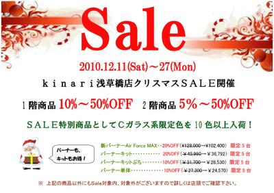 浅草橋店 SALEのおしらせ!!!!