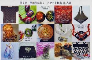 ルーサイトギャラリー 隅田川ほとりクラフト作家15人展