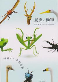 昆虫と動物